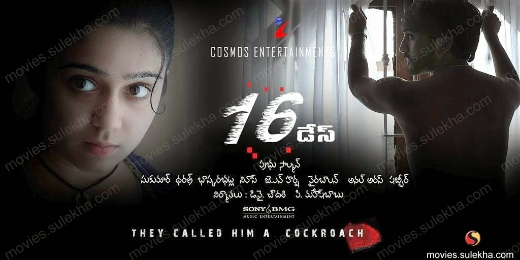 16 days 2009 Telugu Dubbed Movie Watch Online