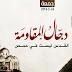 Menyingkap Kemunafikan Hasan Nasrallah Dan Hizbussyaiton
