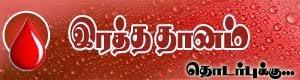 இரத்த தானம்