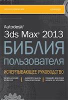 книга Мэрдока «Autodesk 3ds Max 2013. Библия пользователя»