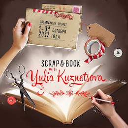 Анонс СП Scrap & Book with Yulia Kuznetsova