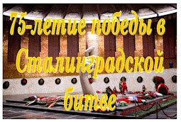 НАВСТРЕЧУ  ЮБИЛЕЮ - 2 февраля 2018 г.