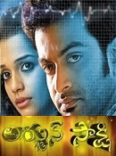 Arjun Sakhsi telugu Movie