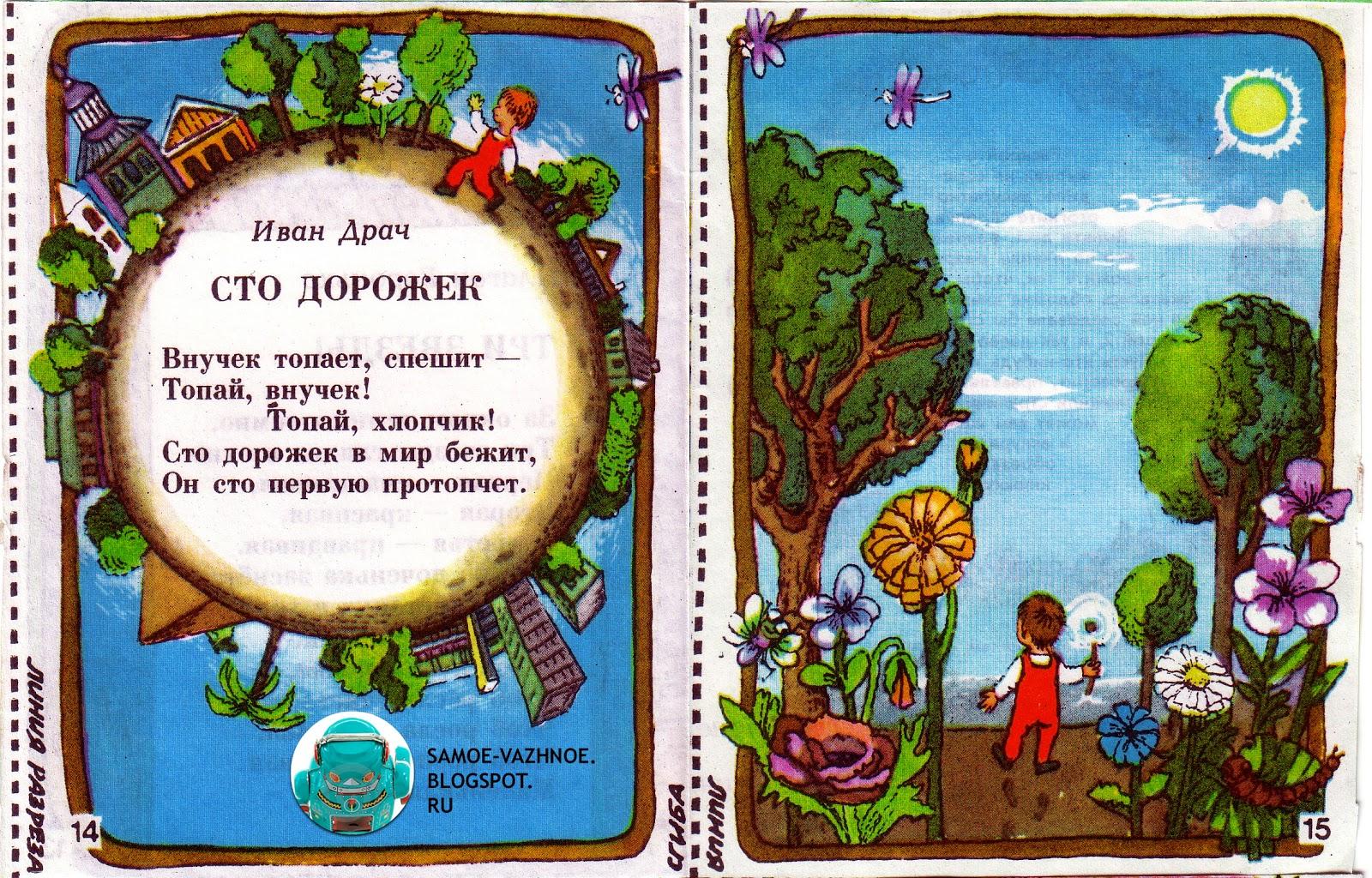 Книжка-малышка скачать