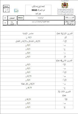 تصحيح امتحان مادة الرياضيات بكالوريا علوم رياضية أ و ب