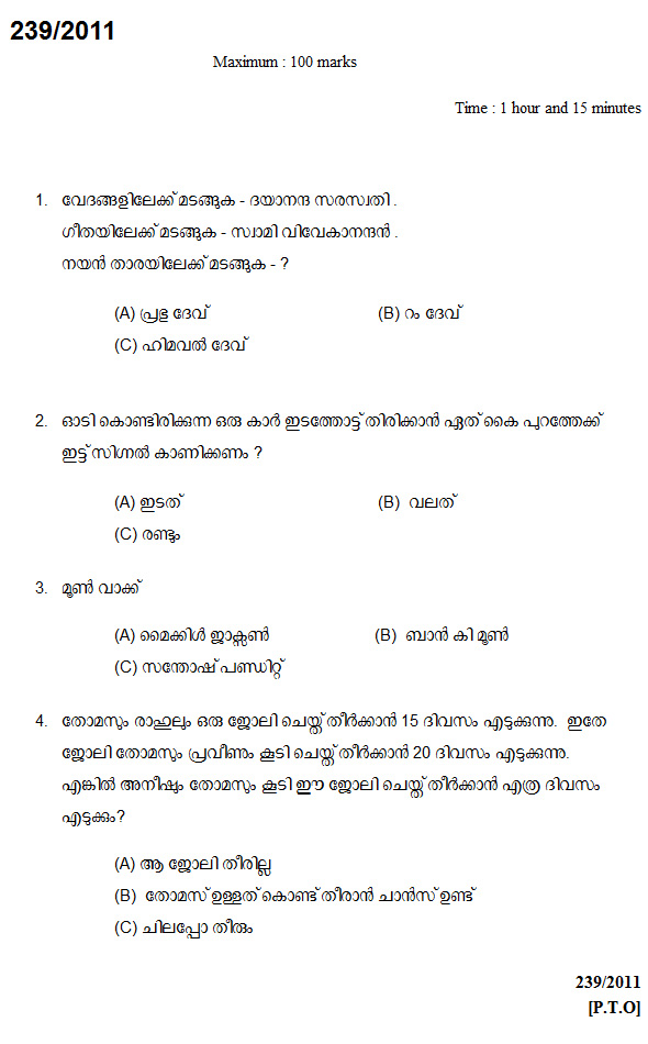 kerala-psc-question-paper-1