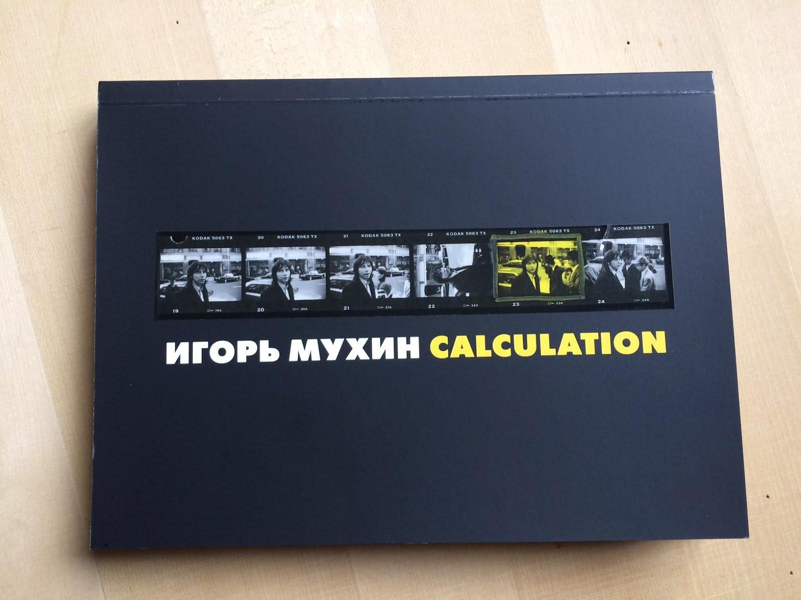 """НОВАЯ КНИГА!  Книга """"Calculation"""". Издательство: Тримедиа 2017"""