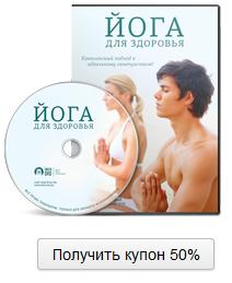 «Йога для здоровья» акция, распродажа.