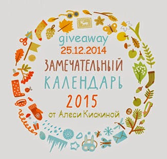 Wonderful Giveaway from Alesya