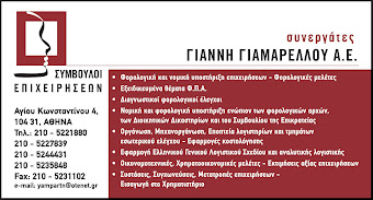 ΣΥΝ/ΤΕΣ Γ.ΓΙΑΜΑΡΕΛΛΟΥ ΑΕ