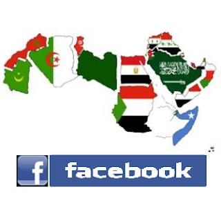 مستخدمي موقع فيسبوك في العالم العربي