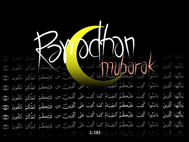 Ramadan 2014 Wallpapers