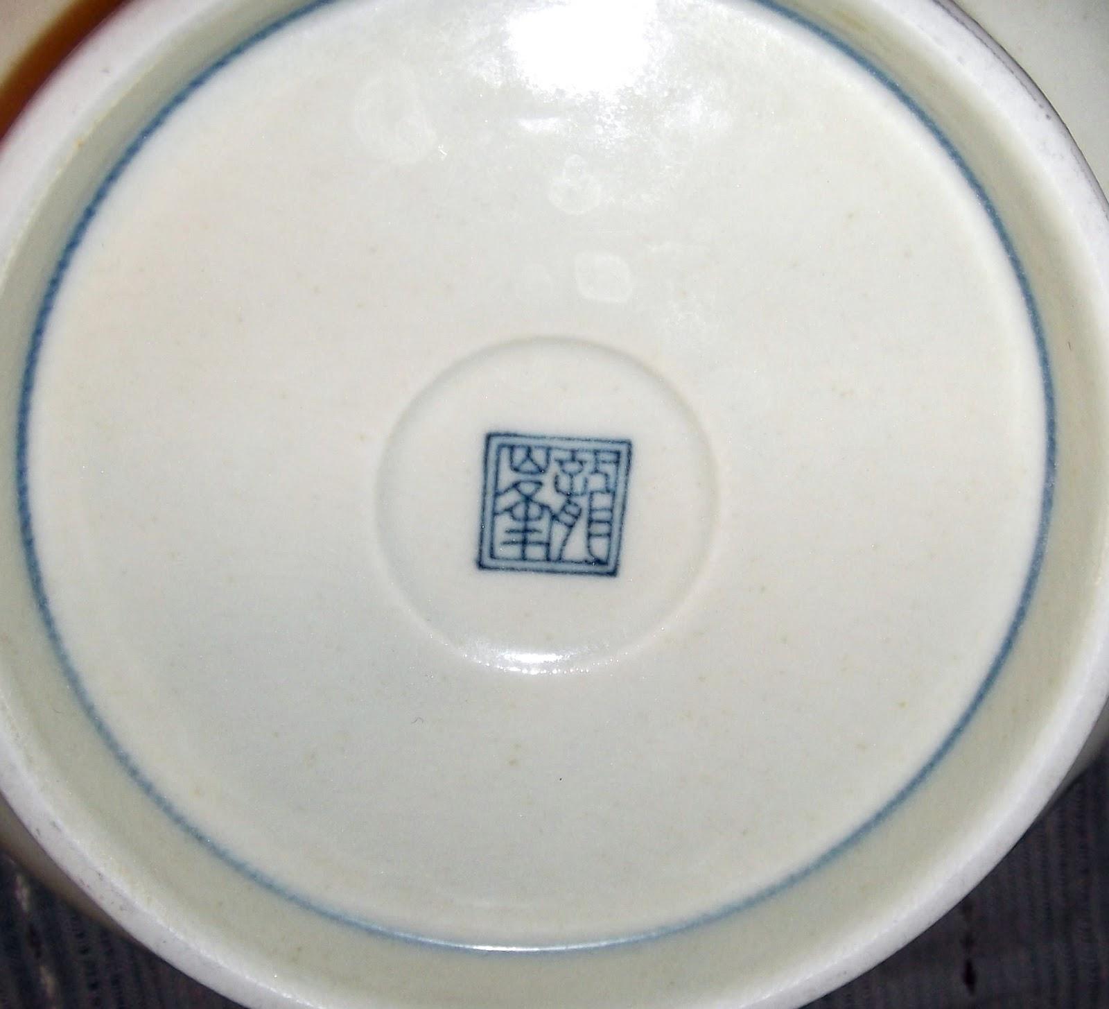 Modern Japanese Pottery And Porcelain Marks Ǫ�印 Mino