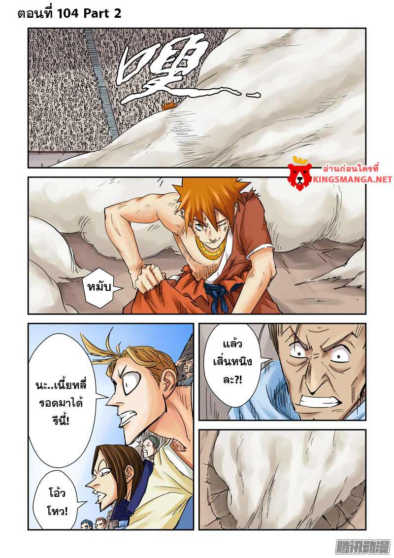 Tales of Demons and Gods-ตอนที่ 104.2