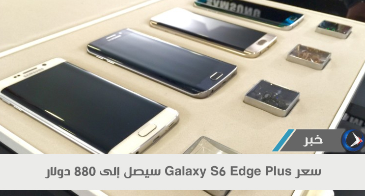 ��� Galaxy S6 Edge Plus ���� ��� 880 �����