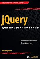 книга «jQuery для профессионалов»