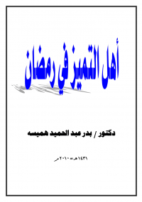 أهل التميز في رمضان - كتابي أنيسي