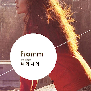 Fromm (프롬) - Yours And Mine (너와 나의)