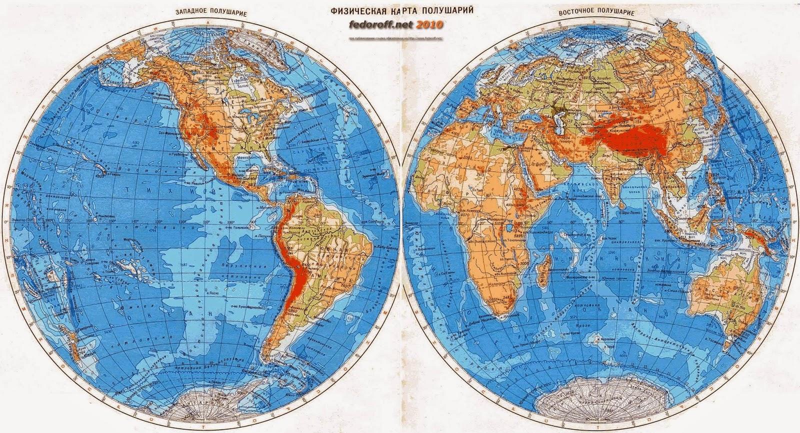 Западное и восточное полушарие схема