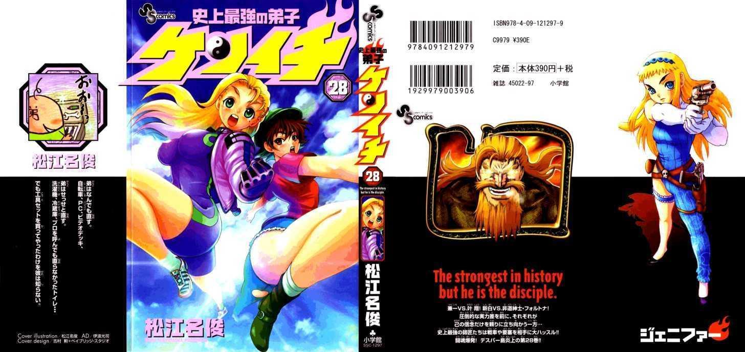 Kenichi Chapter 248 page 2 - IZTruyenTranh.com