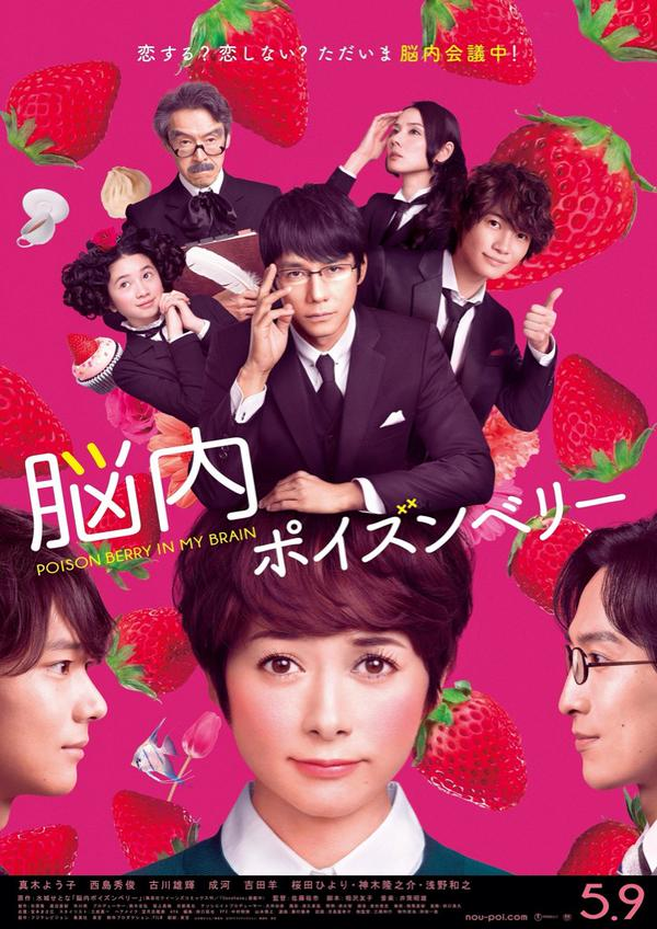 Nonton Poison Berry in My Brain sub indo