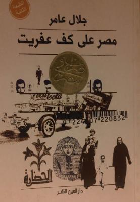 كتاب مصر علي كف عفريت - جلال عامر pdf