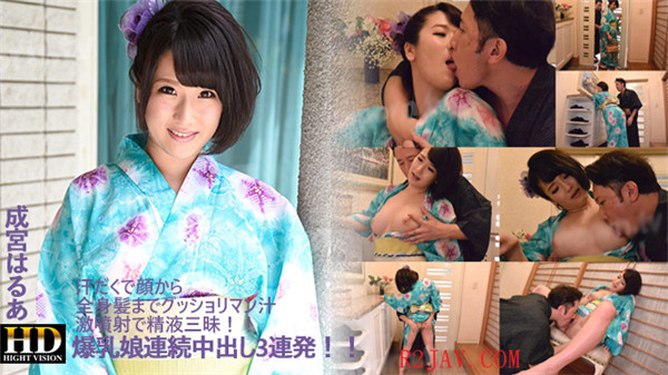 Heydouga 4030-PPV1871 AV9898 成宮はるあ – 爆乳娘連続中出し3連発!! R2JAV Free Jav Download FHD HD MKV WMV MP4 AVI DVDISO BDISO BDRIP DVDRIP SD PORN VIDEO FULL PPV Rar Raw Zip Dl Online Nyaa Torrent Rapidgator Uploadable Datafile Uploaded Turbobit Depositfiles Nitroflare Filejoker Keep2share、有修正、無修正、無料ダウンロード
