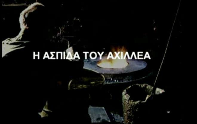 http://www.edutv.gr/deyterobathmia/i-aspida-tou-axillea