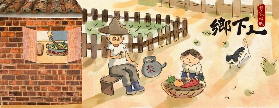 鄉下人‧農家好物【 Little Farmer】