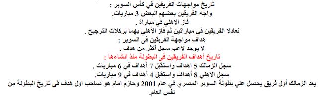 موعد وتوقيت مباراة الاهلى والزمالك اليوم 15/10/2015 والقنوات الناقله