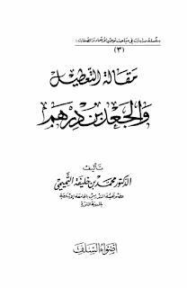حمل كتاب مقالة التعطيل والجعد بن درهم - محمد بن خليفة التميمي