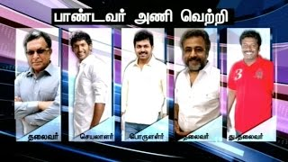 Nadigar Sangam Election Results 2015 Winners