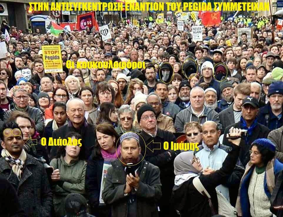 Ιδού ποιοι συμμετείχαν στην αντισυγκέντρωση εναντίον της Αντι - Ισλαμικής διαδήλωσης του Pegida στη Βρετανία