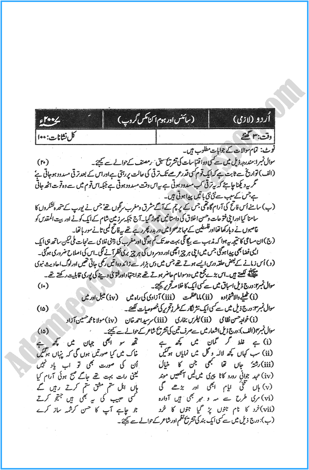xi-urdu-past-year-paper-2007