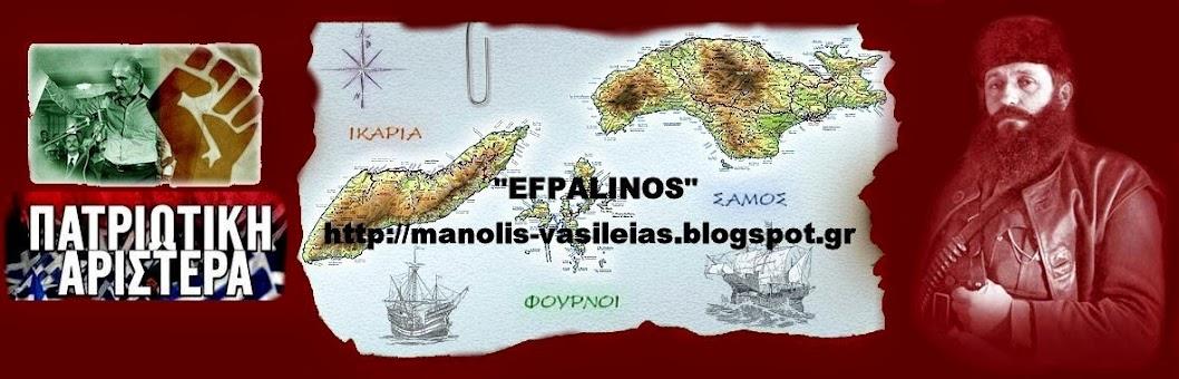 EFPALINOS