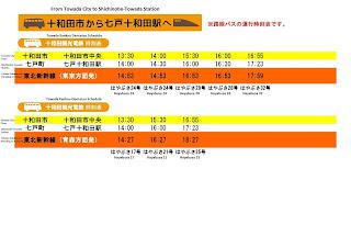 Towada to Shichinohe-Towada Station Bus Schedule 十和田市から七戸十和田駅までのバス時刻表