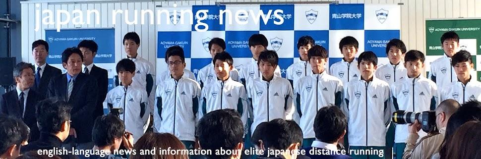 japan running news