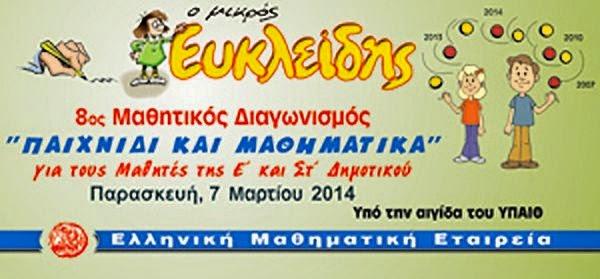 http://www.fourtounis.gr/download/themata_eyklidi/2014/themata_lyseis_e_%202014.pdf