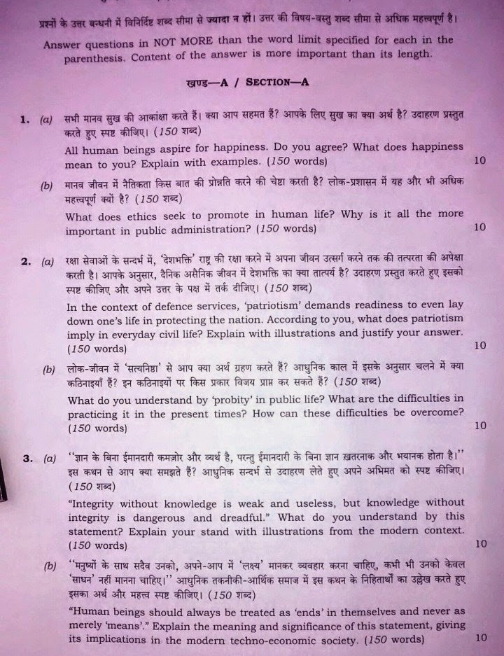 UPSC     IAS Mains Questions Paper     Civil Service Exam          General  Studies   Public Administration   Sociology   Philosophy   Geography    Psychology     SmartPrep in