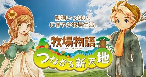 Harvest Moon Tsunagaru Shin Tenchi