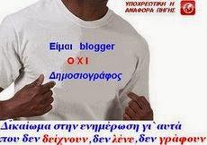 Είμαι blogger