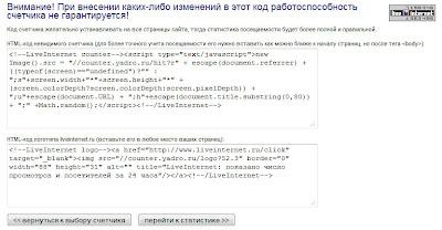 html код счетчика liveinternet