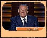 -برنامج حكاية و طن مع عادل حموده حلقة يوم الجمعة 23-9-2016