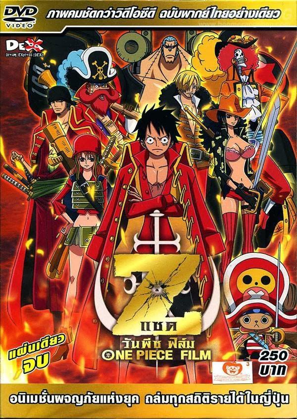 One Piece Film Z (2013) วันพีซ ฟิล์ม แซด HD