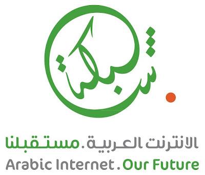 أطلاق أول نطاق عربى على الانترنت (.شبكة) في سبتمبر المقبل