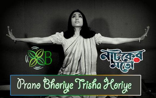 Prano Bhoriye Trisha Horiye, Natoker Moto, Rupankar Bagchi
