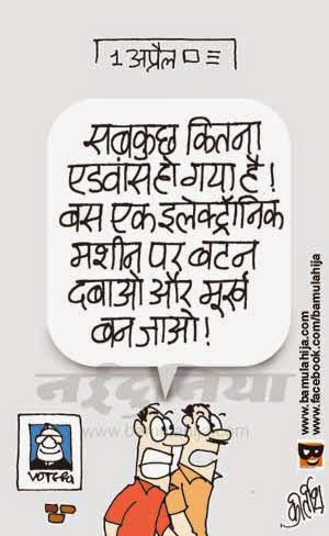 April fool cartoon, voter, cartoons on politics, indian political cartoon, fun, jokes, humor