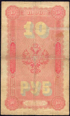 Coat of arms of the Russian Empire 10 rubles banknote