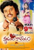 Hrudaya Kaleyam movie wallpapers-thumbnail-1