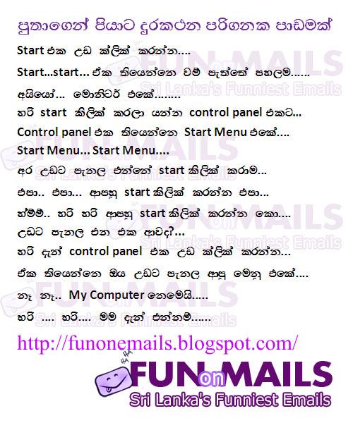 Funny Sinhala Joke